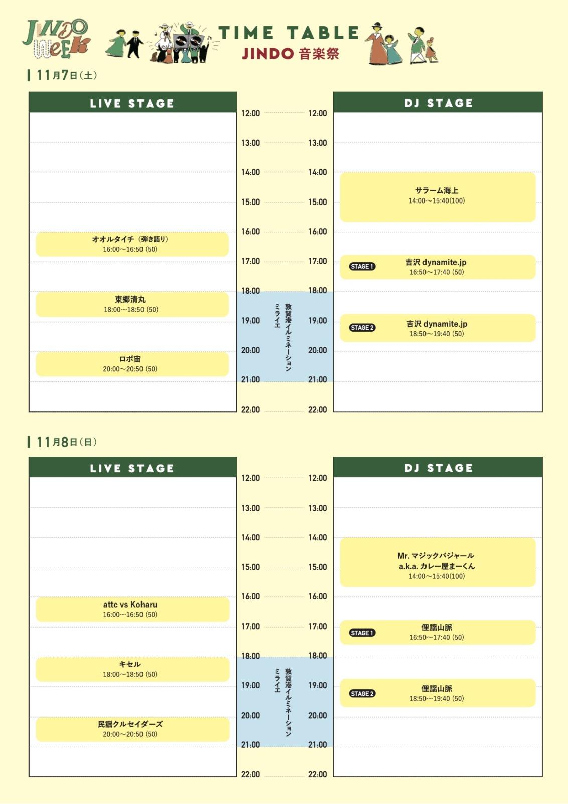 JINDO音楽祭タイムテーブル